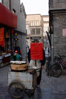 Yeerba and Qianmen Street